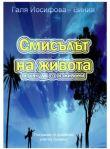Смисълът на живота и как да го изживеем-Галя Йосифова